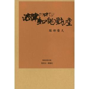 法律の中での知的財産 電子書籍版 / 著:服部榮久|ebookjapan