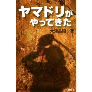 ヤマドリがやってきた 電子書籍版 / 著:大津昌昭