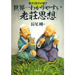 【初回50%OFFクーポン】老子と荘子が話す 世界一わかりやすい「老荘思想」 電子書籍版 / 著:長尾剛 ebookjapan