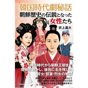 韓国時代劇秘話 朝鮮歴史の伝説となった女性たち 電子書籍版 / 井上嘉大|ebookjapan