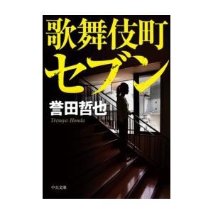 歌舞伎町セブン 電子書籍版 / 誉田哲也 著 ebookjapan