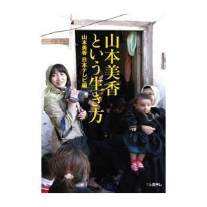 山本美香という生き方 電子書籍版 / 山本美香/日本テレビ編|ebookjapan