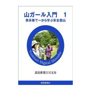 山ガール入門 1 電子書籍版 / 読売新聞立川支局・粂文野|ebookjapan
