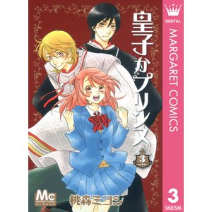 皇子かプリンス (3) 電子書籍版 / 桃森ミヨシ|ebookjapan