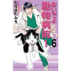 おいでよ 動物病院! (6) 電子書籍版 / たらさわみち|ebookjapan