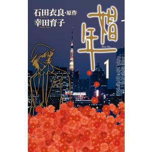 娼年 (1) 電子書籍版 / 原作:石田衣良 画:幸田育子|ebookjapan