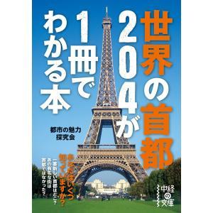 世界の首都204が1冊でわかる本 電子書籍版 / 著者:都市の魅力探究会 ebookjapan