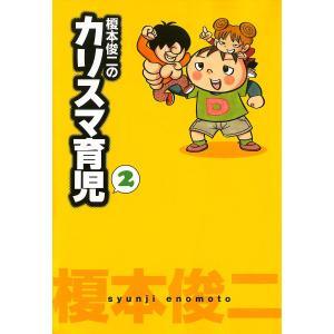 榎本俊二のカリスマ育児 (2) 電子書籍版 / 榎本俊二|ebookjapan