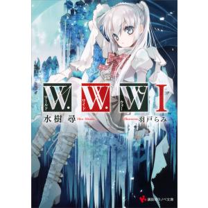 W.W.W -ワールド・ワイド・ウォー (1) 電子書籍版 / 水樹尋 羽戸らみ(イラスト)|ebookjapan