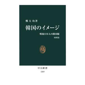 韓国のイメージ 戦後日本人の隣国観 [増補版] 電子書籍版 / 著:鄭大均|ebookjapan