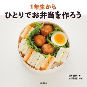 【初回50%OFFクーポン】1年生からひとりでお弁当を作ろう 電子書籍版 / 著:坂本廣子 監修:竹下和男|ebookjapan