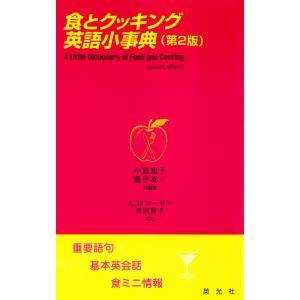 食とクッキング英語小事典 [第2版] 電子書籍版 / 編著:中島恵子 編著:藤平英一|ebookjapan