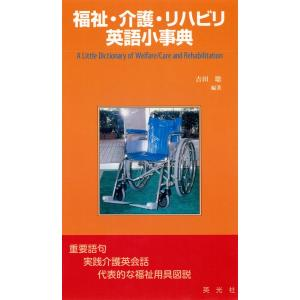 福祉・介護・リハビリ英語小事典 電子書籍版 / 編著:吉田聡|ebookjapan