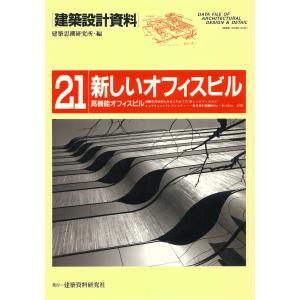 新しいオフィスビル 電子書籍版 / 編:建築思潮研究所|ebookjapan