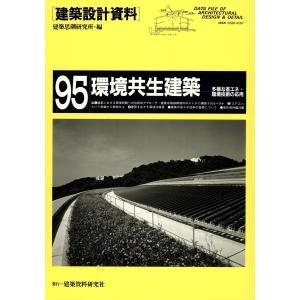 環境共生建築 電子書籍版 / 編:建築思潮研究所|ebookjapan