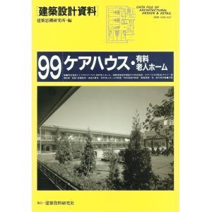 ケアハウス・有料老人ホーム 電子書籍版 / 編:建築思潮研究所|ebookjapan