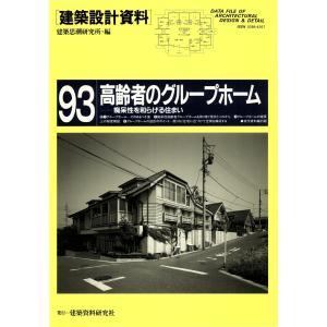 高齢者のグループホーム 電子書籍版 / 編:建築思潮研究所|ebookjapan