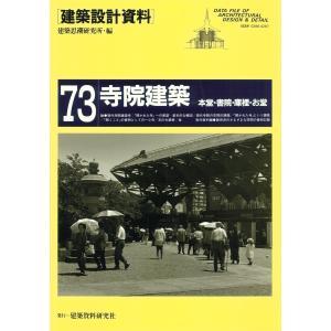 寺院建築 電子書籍版 / 編:建築思潮研究所 ebookjapan