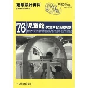児童館・児童文化活動施設 電子書籍版 / 編:建築思潮研究所|ebookjapan