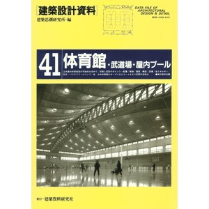 体育館・武道場・屋内プール 電子書籍版 / 編:建築思潮研究所|ebookjapan