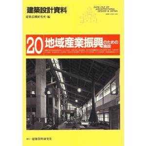 地域産業振興のための施設 電子書籍版 / 編:建築思潮研究所|ebookjapan
