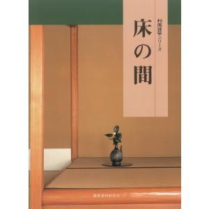 床の間 電子書籍版 / 編:和風建築社|ebookjapan