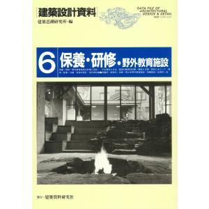 保養・研修・野外教育施設 電子書籍版 / 編:建築思潮研究所|ebookjapan