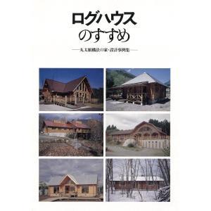 ログハウスのすすめ 電子書籍版 / 編:建築思潮研究所|ebookjapan