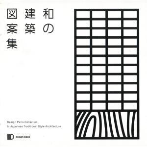 【初回50%OFFクーポン】和の建築図案集 電子書籍版 / 編:建築資料研究社出版部|ebookjapan