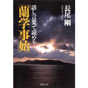 【初回50%OFFクーポン】話し言葉で読める「蘭学事始」 電子書籍版 / 著:長尾剛 ebookjapan