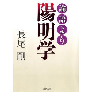 【初回50%OFFクーポン】論語より陽明学 電子書籍版 / 著:長尾剛 ebookjapan