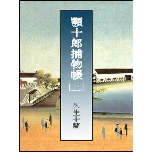 【初回50%OFFクーポン】顎十郎捕物帳(上) 電子書籍版 / 著:久生十蘭