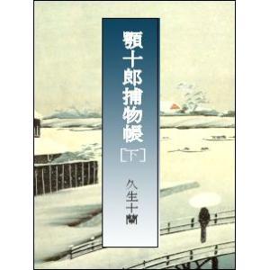 【初回50%OFFクーポン】顎十郎捕物帳(下) 電子書籍版 / 著:久生十蘭