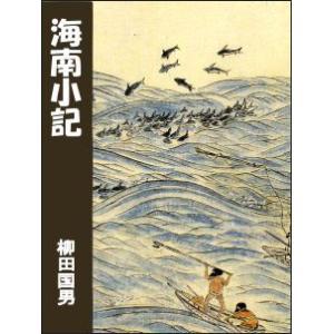 海南小記 電子書籍版 / 著:柳田国男|ebookjapan