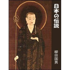 日本の伝説 電子書籍版 / 著:柳田国男|ebookjapan