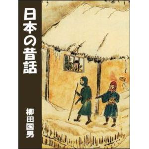 日本の昔話 電子書籍版 / 著:柳田国男|ebookjapan