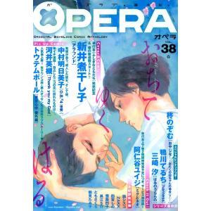OPERA vol.38 電子書籍版|ebookjapan