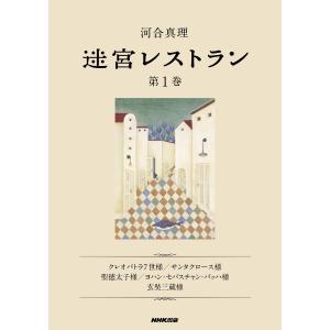 【初回50%OFFクーポン】迷宮レストラン 第1巻 電子書籍版 / 河合真理(著)|ebookjapan