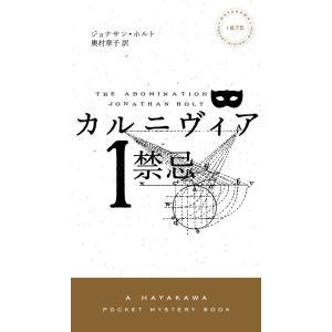 カルニヴィア1 禁忌 電子書籍版 / ジョナサン・ホルト/奥村章子