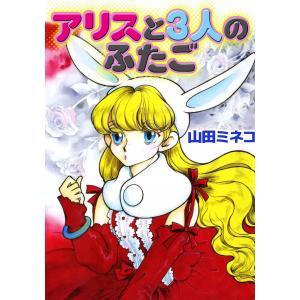 アリスと3人のふたご 電子書籍版 / 山田ミネコ ebookjapan