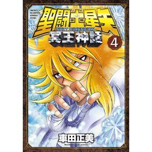 聖闘士星矢 NEXT DIMENSION 冥王神話 (4) 電子書籍版 / 車田正美
