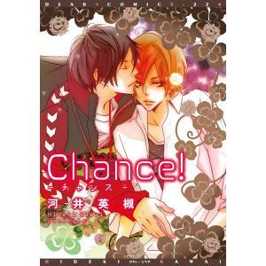 Chance! 電子書籍版 / 河井英槻|ebookjapan