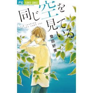 同じ空を見ている 電子書籍版 / 登田好美 ebookjapan