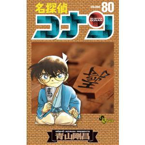 名探偵コナン (80) 電子書籍版 / 青山剛昌