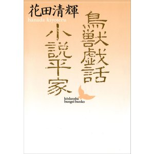 鳥獣戯話 小説平家 電子書籍版 / 著:花田清輝 ebookjapan