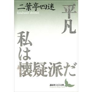 平凡 私は懐疑派だ 電子書籍版 / 著:二葉亭四迷|ebookjapan