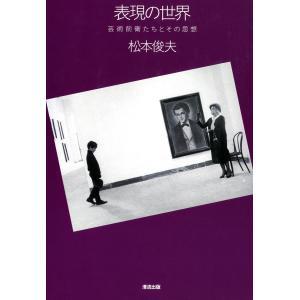 【初回50%OFFクーポン】表現の世界 : 芸術前衛たちとその思想 電子書籍版 / 著:松本俊夫
