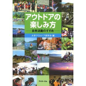 アウトドアの楽しみ方 : 自然活動のすすめ 電子書籍版 / 編:大学アウトドア研究会|ebookjapan