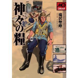 【初回50%OFFクーポン】神々の糧 電子書籍版 / 著:滝沢聖峰|ebookjapan