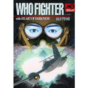 【初回50%OFFクーポン】WHO FIGHTER 電子書籍版 / 著:滝沢聖峰|ebookjapan